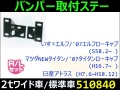 【バンパー取付ステー】エルフ、タイタン、アトラス用(標準/ワイド車)