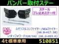 【バンパー取付ステー】レンジャー、ファイター、フォワード用(標準車)