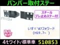 【バンパー取付ステー】07フォワード用(標準・ワイド)