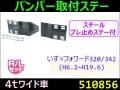 【バンパー取付ステー】320/342フォワード用(ワイド)