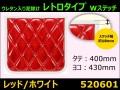 【泥除け】綺羅 レトロタイプ ウレタン入り  赤/白 縦400×横430