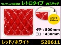 【泥除け】綺羅 レトロタイプ ウレタン入り  赤/白 縦500×横430