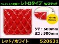 【泥除け】綺羅 レトロタイプ ウレタン入り  赤/白 縦600×横500
