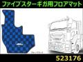 NEWハローマット運転席側(右) いすゞ大型ファイブスターギガ ジェットイノウエ製 【トラック用品】