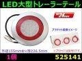 【テールランプ】 LEDトレーラーテール丸型 大型 24V
