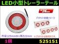 【テールランプ】 LEDトレーラーテール丸型 小型 24V