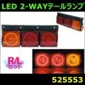 【テールランプ】LED 2-WAY テールランプ 3連 標準仕様