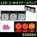 【テールランプ】LED 2-WAY テールランプ 3連 クリアー仕様