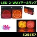 【テールランプ】LED 2-WAY テールランプ 2連 標準仕様