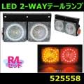 【テールランプ】LED 2-WAY テールランプ 2連 クリアー仕様