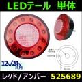【テールランプ】LED テールランプ 単体 レッド/アンバー