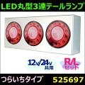 【テールランプ】LED 丸型3連テールランプ小型「つらいちタイプ」