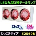 【テールランプ】LED 丸型3連テールランプ小型「ひっこみタイプ」