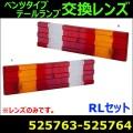 【テールランプ】ベンツタイプテールランプ用交換レンズ