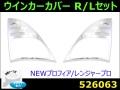 【ウインカーカバー】NEWプロフィア/レンジャープロR/Lセット