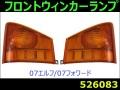 【フロントウィンカーランプ】07エルフ/07フォワード アンバー