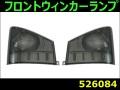 【フロントウィンカーランプ】07エルフ/07フォワード スモーク