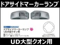 UD大型クオン用 ドアサイドマーカーランプ R/Lセット ジェットイノウエ製 【トラック用品】