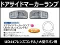 ドアサイドマーカーランプ 純正タイプR/Lセット クオン用 ジェットイノウエ製 【トラック用品】