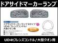 ドアサイドマーカーランプ Bタイプ R/Lセット クオン用 ジェットイノウエ製 【トラック用品】