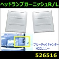 【ヘッドランプガーニッシュ】ブルーテックキャンター R/Lセット