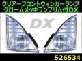 【ウィンカーランプ】フロントウィンカーランプ クロームメッキランプリム付DX レンジャープロ/NEWプロフィア