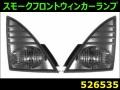 【ウィンカーランプ】フロントウィンカーランプ スモーク レンジャープロ/NEWプロフィア