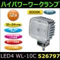 【ハイパワーワークランプ】WL-10C LED4 角型 クロームメッキ