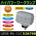 【ハイパワーワークランプ】WL-11C LED6 角型 クロームメッキ