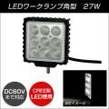 【ワークランプ】WL-24 LEDワークランプ 角型 27W