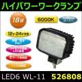 【ハイパワーワークランプ】WL-11 LED6 角型 18W 80x110