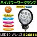 【ハイパワーワークランプ】WL-13 LED10 丸型 15W 114.6MM