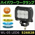 【ハイパワーワークランプ】WL-05 LED6 18W
