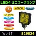 【ミニワークランプ】WL-08 LED4 角型 12W イエロー