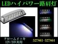【路肩灯】クロームメッキ LEDハイパワー!