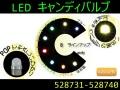【LEDバルブ】LED電球型キャンディバルブ