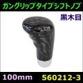 【シフトノブ】ガングリップタイプ 黒木目 100mm