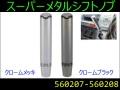 スーパーメタルシフトノブ 150mm ジェットイノウエ製 【トラック用品】