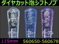 【シフトノブ】クリスタル ダイヤモンドカット 泡 115mm ジェットイノウエ製 【トラック用品】