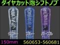 【シフトノブ】クリスタル ダイヤモンドカット 泡 150mm ジェットイノウエ製 【トラック用品】
