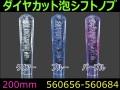【シフトノブ】クリスタル ダイヤモンドカット 泡 200mm ジェットイノウエ製 【トラック用品】
