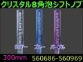 【シフトノブ】クリスタル 8角 泡 300mm ジェットイノウエ製 【トラック用品】