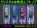 【シフトノブ】クリスタル 8角 泡 115mm ジェットイノウエ製 【トラック用品】