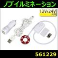 【シフトノブ】LEDシフトノブイルミネーション