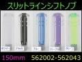 スリットラインシフトノブ 150mm ジェットイノウエ製 【トラック用品】