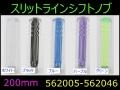 スリットラインシフトノブ 200mm ジェットイノウエ製 【トラック用品】