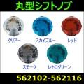 【シフトノブ】丸型シフトノブ ダイヤカット