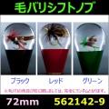 【シフトノブ】毛バリシフトノブ