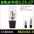 【シフトノブ】8角水中花シフトノブ 110mm