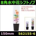【シフトノブ】8角水中花シフトノブ 150mm